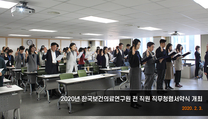 [2020. 2. 3.] 2020년 한국보건의료연구원 전 직원 직무청렴서약식 개최