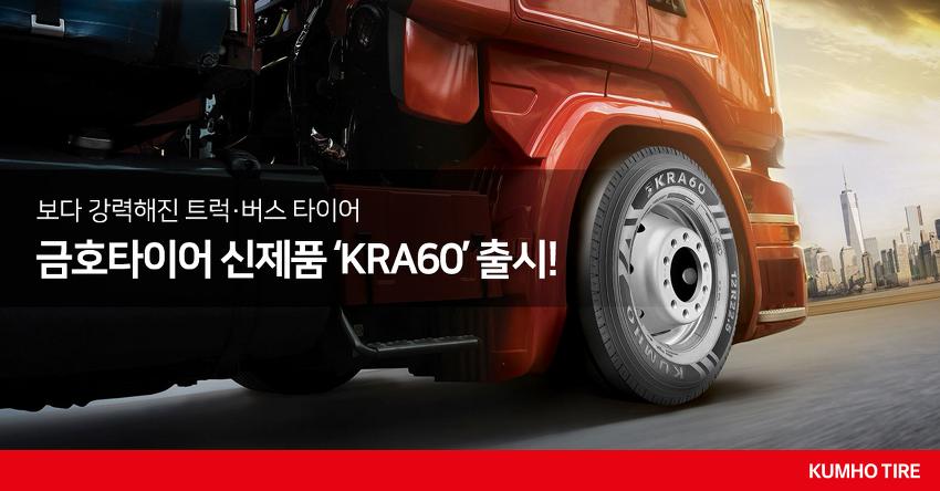 보다 강력해진 트럭·버스 타이어, 금호타이어 신제품 'KRA60' 출시!