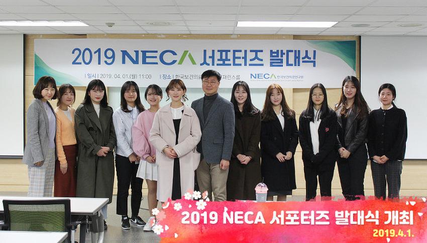[2019. 4. 1.] 2019 NECA 서포터즈 발대식 개최