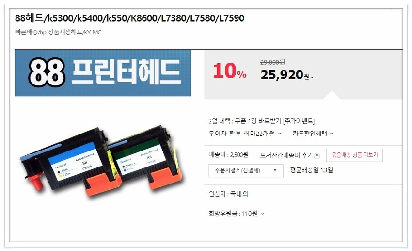알리에서 구매한 K5300 (88) 프린터 헤드가 왔어요.