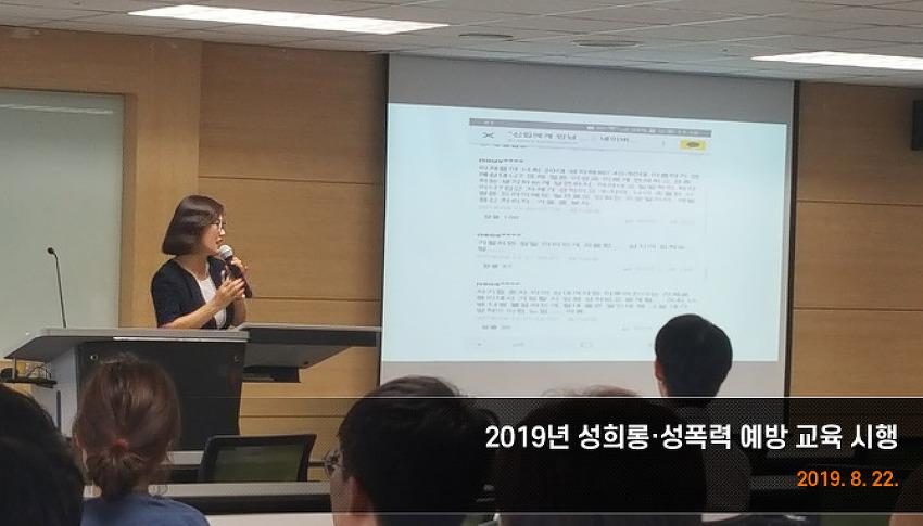 [2019. 8. 22.] 2019년 성희롱·성폭력 예방 교육 시행