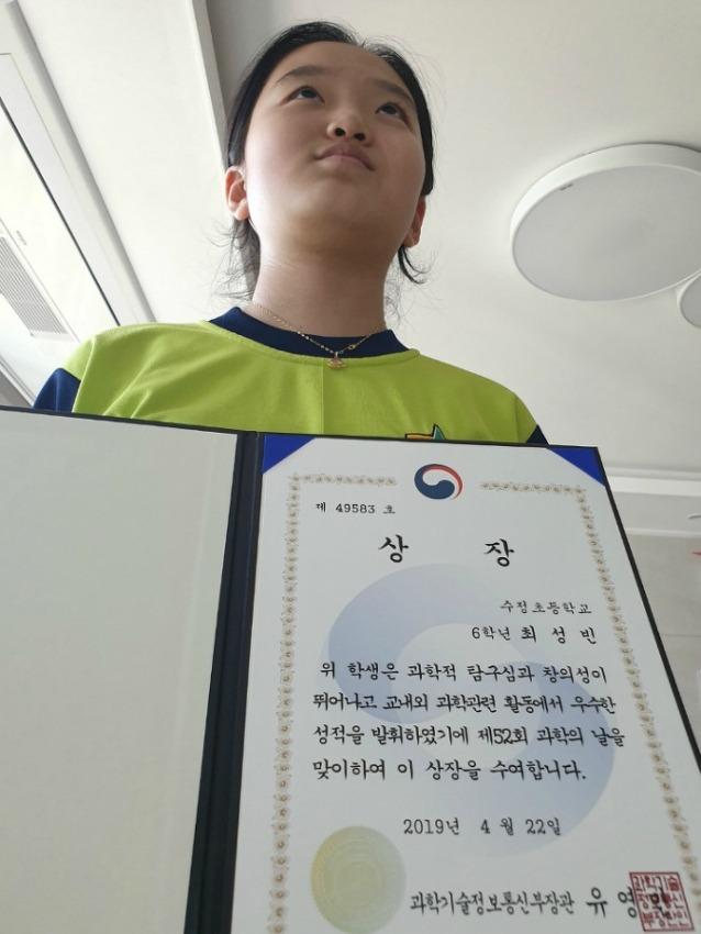 루비 !! 과학기술정보 통신부 장관상을 수상하다 !!