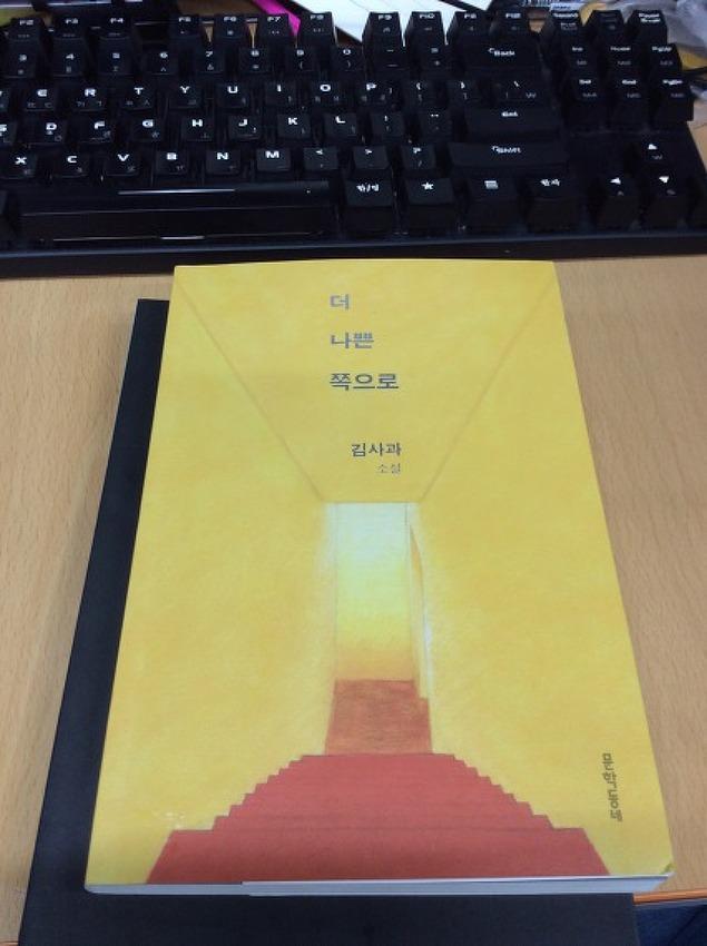 [서평] 김사과 두 번째 단편집 <더 나쁜 쪽으로>: 0 이하의 삶이 허락된 천국에서