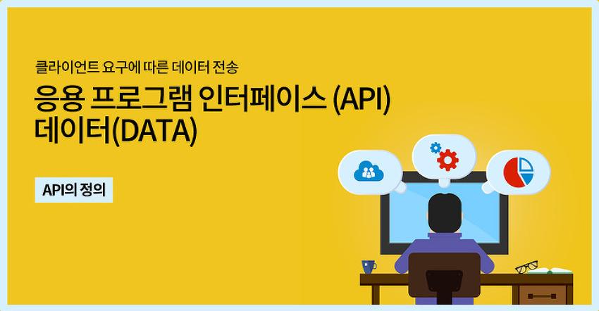 IT개발언어.. API 및 JSON을 알아봅시다!