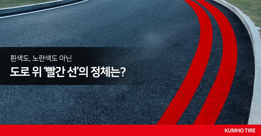 도로 위 낯선 빨간 선, '소방시설 주정차금지선'