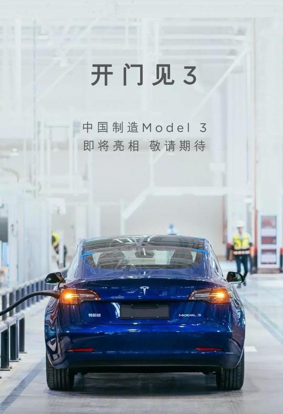 공개적으로 모습을 드러낸 중국 제조 테슬라 모델3(特斯拉 MODEL 3), 내년 1분기 대량 인도