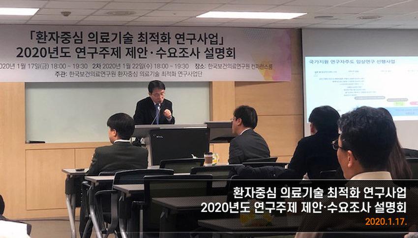 [2020. 1. 17.] 환자중심 의료기술 최적화 연구사업 2020년도 연구주제 제안·수요조사 설명회