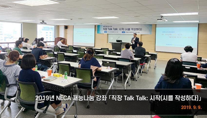 [2019. 9. 9.] 2019년 NECA 재능나눔 강좌 「직장 Talk Talk: 시작(시를 작성하다)」