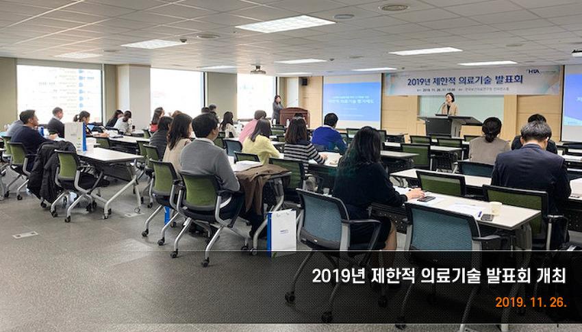 [2019. 11. 26.] 2019년 제한적 의료기술 발표회 개최