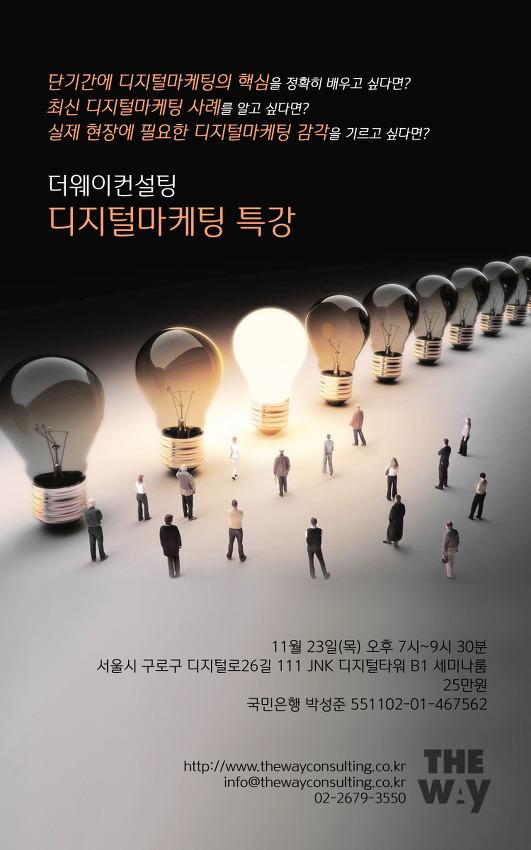 더웨이컨설팅, 디지털마케팅 특강 개최