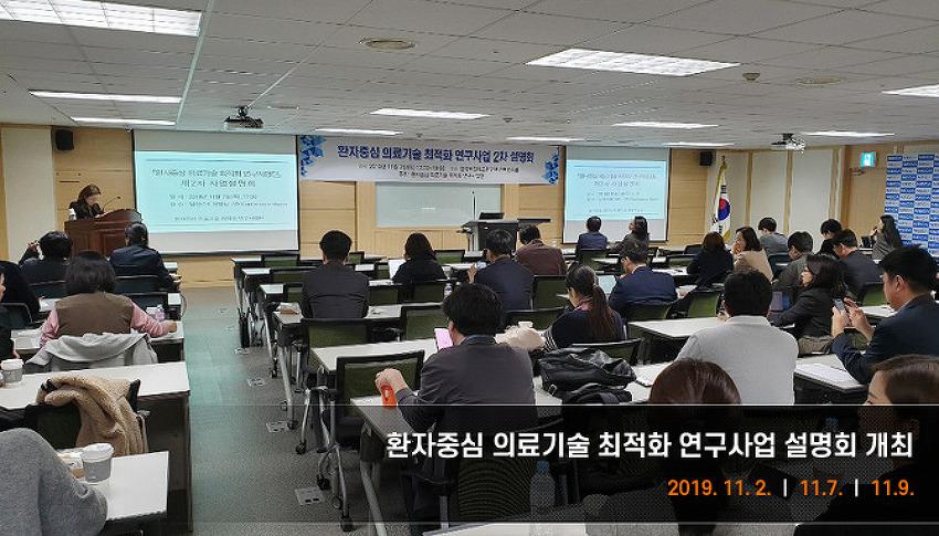 [2019. 11. 2. / 11.7. / 11.9.] 환자중심 의료기술 최적화 연구사업 설명회 개최