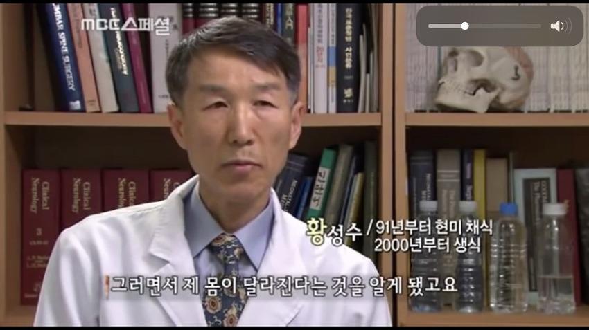 당뇨, 고혈압 극복법) 목숨 걸고 편식하다 - 황성수 박사