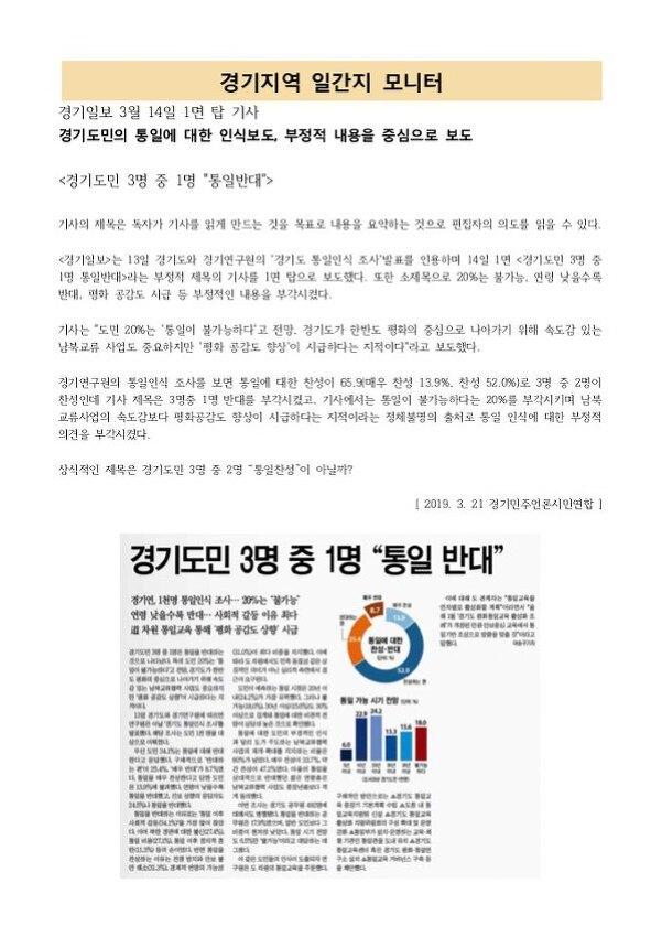 경기도민의 통일 인식, 부정적 내용을 중심으로 보도한 경기지역 일간지