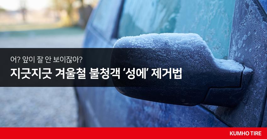 추운 겨울, 자동차 에어컨을 틀어야 하는 이유는?