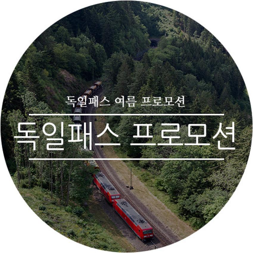 [열차정보] 독일패스 여름 프로모션