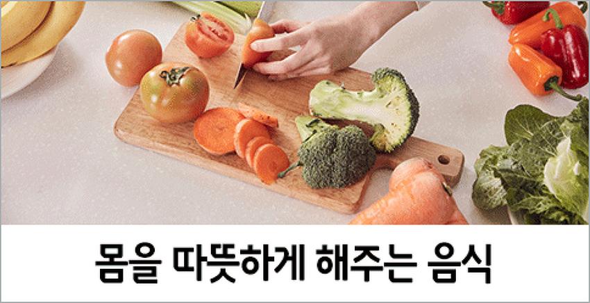 몸을 따뜻하게 해주는 4가지 음식