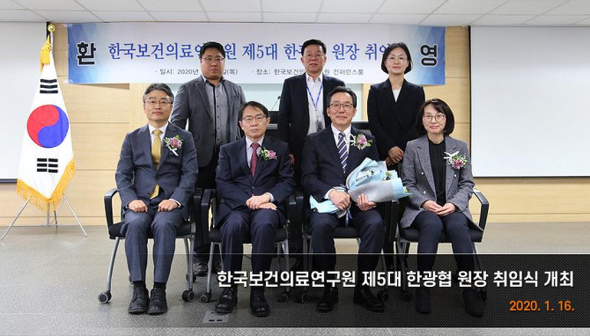 [2020. 1. 16.] 한국보건의료연구원 제5대 한광협 원장 취임식 개최