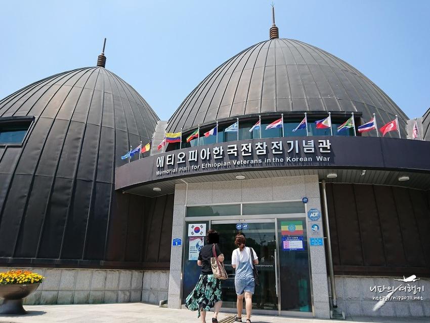 춘천 에티오피아 한국전참전기념관