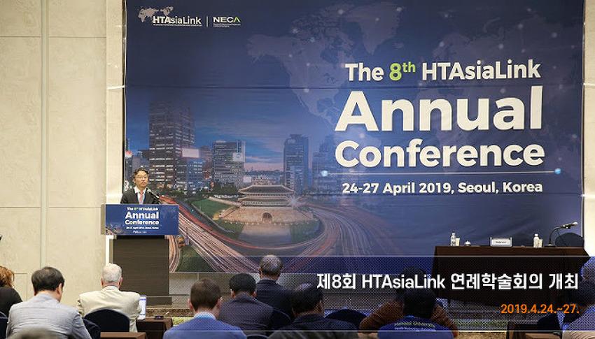 [2019 4. 24.~27.] 제8회 HTAsiaLink 연례학술회의 개최