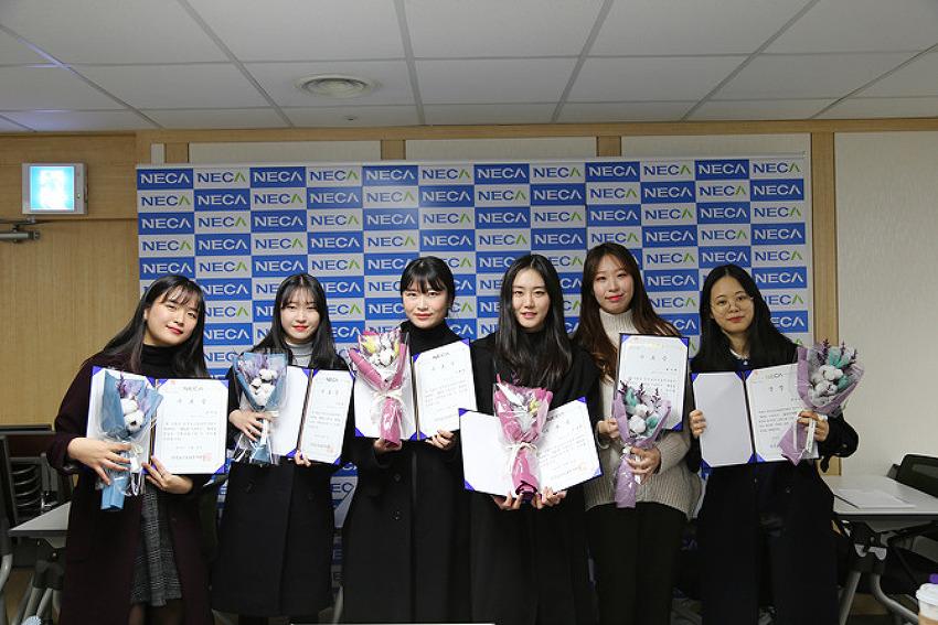 [2019. 12. 26.] 제1기 'NECA 서포터즈' 수료식 개최