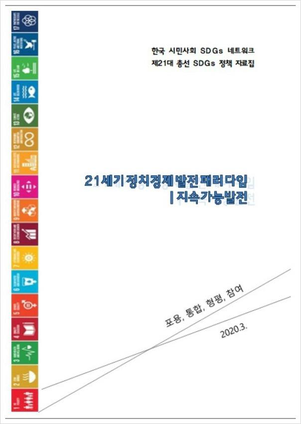 제21대 총선 SDGs 정책 자료집