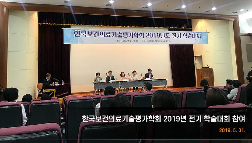 [2019. 5. 31.] 한국보건의료기술평가학회 2019년 전기 학술대회 참여
