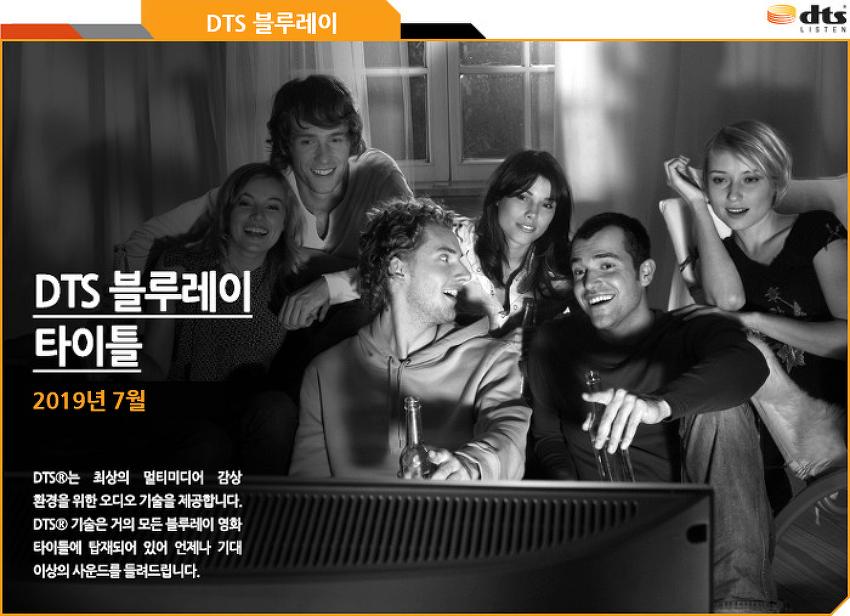 [DTS 블루레이 타이틀] 2019년 7월: DTS 사운드로 즐길 수 있는 Blu-ray 타이틀