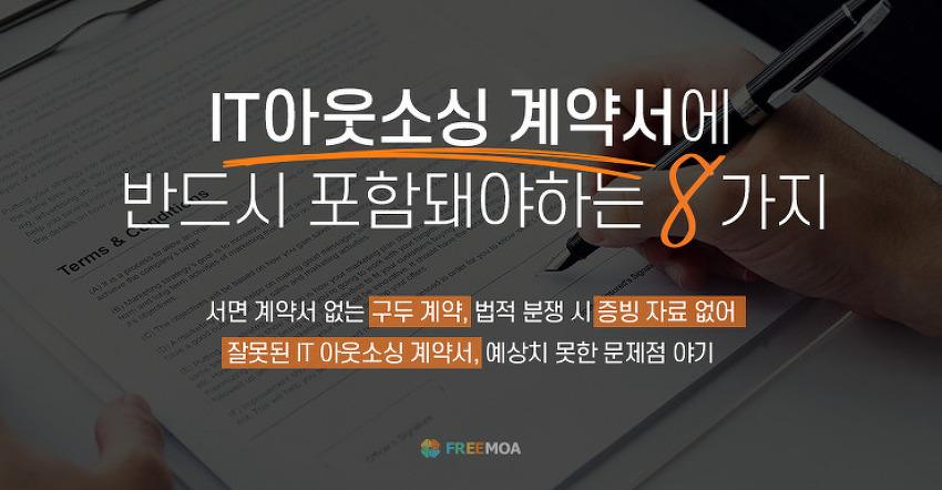 IT외주 계약서 작성시 유의사항 8가지 ( 용역계..