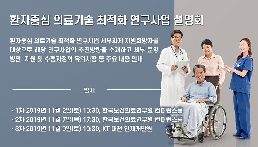 [2019. 10. 28.] 환자중심 의료기술 최적화 연구사업 총괄협약 체결 및 사업단 세부과제 공고 개시