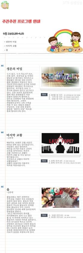 증산도 상생방송 2020년 4월 1주 TV방송편성표