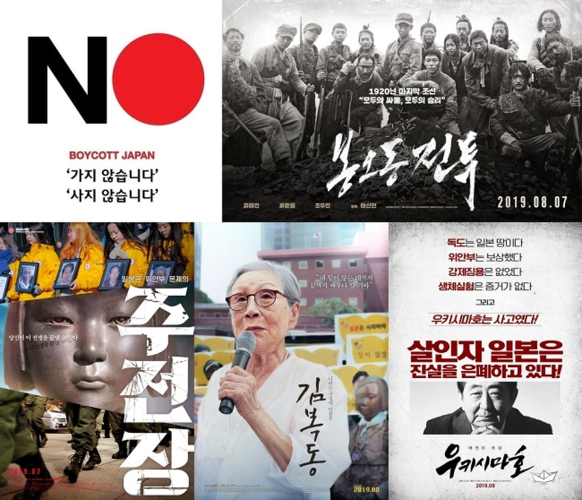 [정동칼럼]'주전장'과 '영화 김복동'