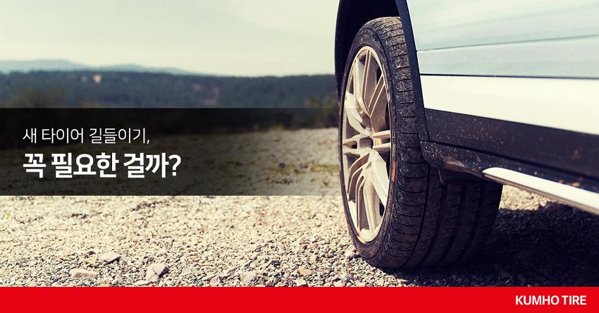 새 타이어 길들이기, 꼭 필요한 걸까?
