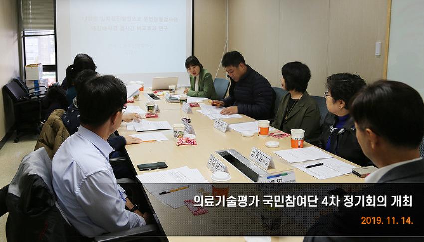 [2019. 11. 14.] 의료기술평가 국민참여단 4차 정기회의 개최
