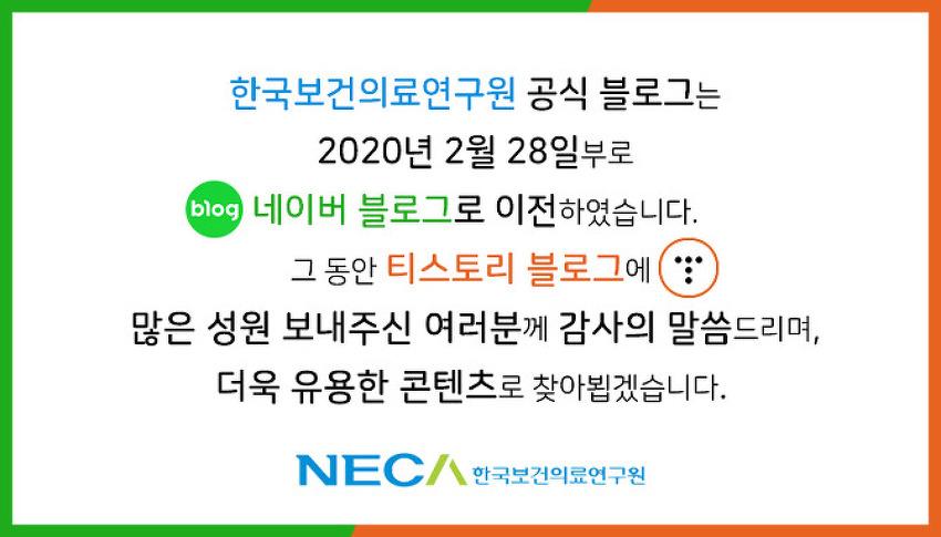 [공지] 한국보건의료연구원 블로그 이전 및 포스트 오픈 안내