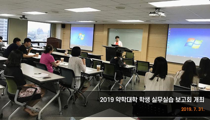 [2019. 7. 31.] 2019 약학대학 학생 실무실습 보고회 개최