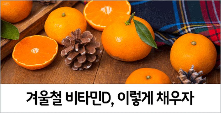 겨울철 비타민D, 이렇게 채우자