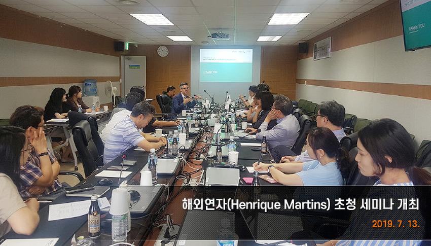 [2019. 7. 13.] 해외연자(Henrique Martins) 초청 세미나 개최