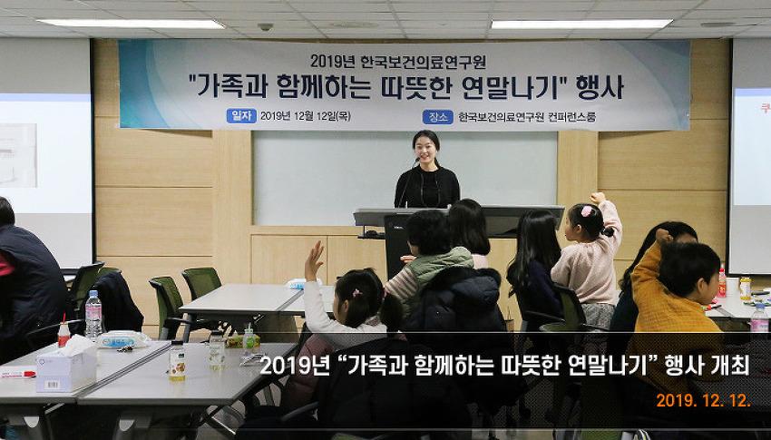 """[2019. 12. 12.] 2019년 """"가족과 함께하는 따뜻한 연말나기"""" 행사 개최"""
