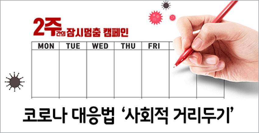 코로나19 대응법 '사회적 거리두기'