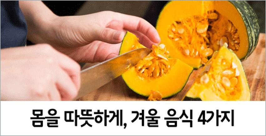 겨울철 면역력 높이기! 몸을 따뜻하게 해주는 겨울 음식 4가지