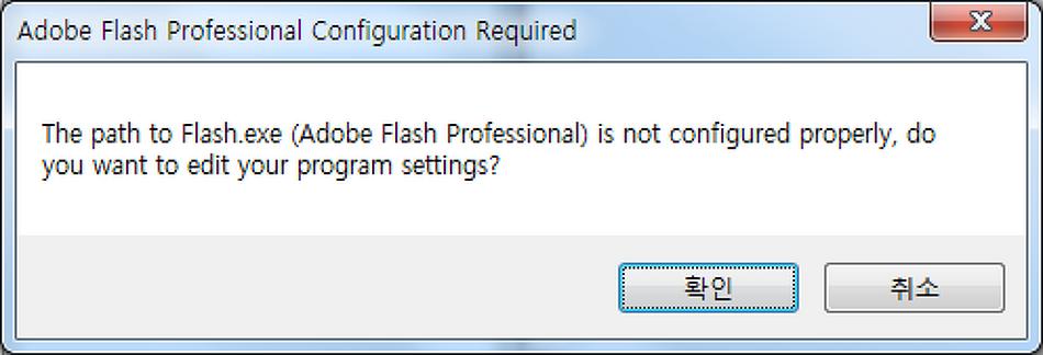 FlashDevelop에서 Flash Professional CS 5.5 실행 오류 문제