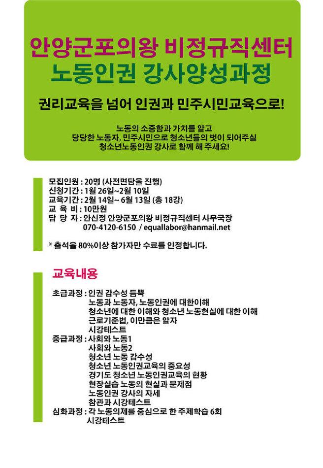 2017년 청소년노동인권강사 양성과정