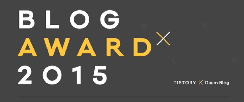 2015 우수 블로그 후보에 오른 라쿤잉글리시