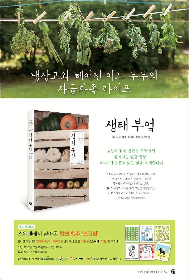 『생태 부엌』 책 출간 & '2018 우수환경도서' 선정
