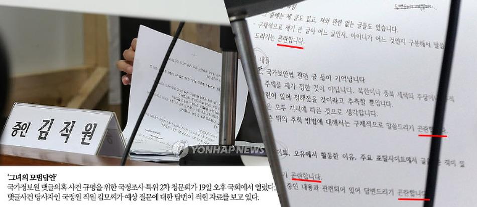 국정원의 '김직원' 김하영의 '곤란합니다'