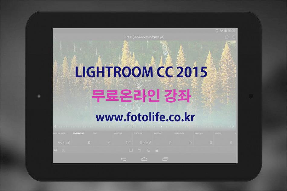 Lightroom CC 2015 무료 온라인 강좌