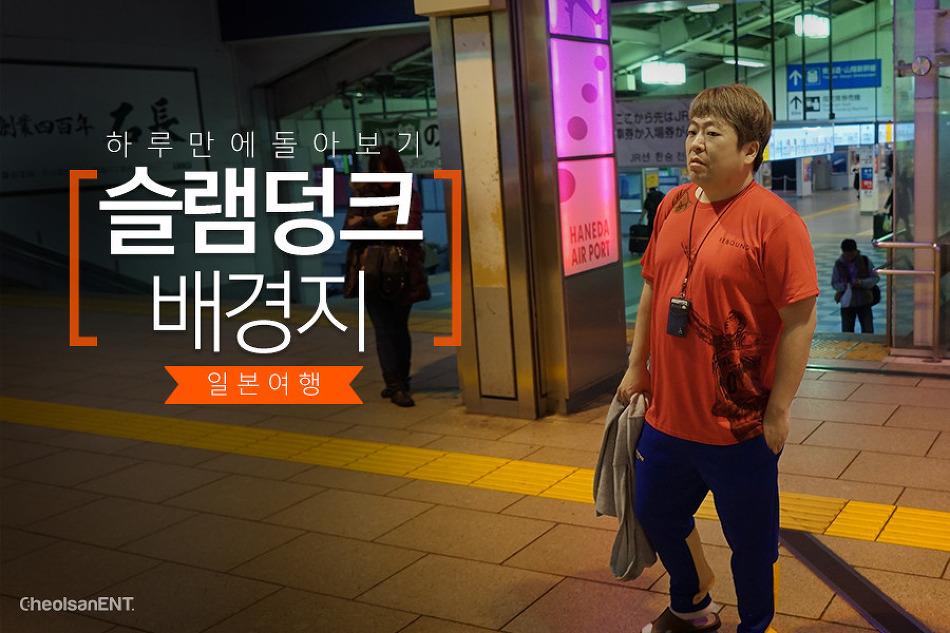 아재4인방...슬램덩크 배경지 일본 가마쿠라/쇼..