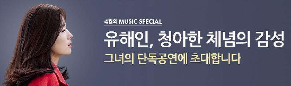 유해인 2016년 5월 단독 공연 - 예상 적중 레파토리?