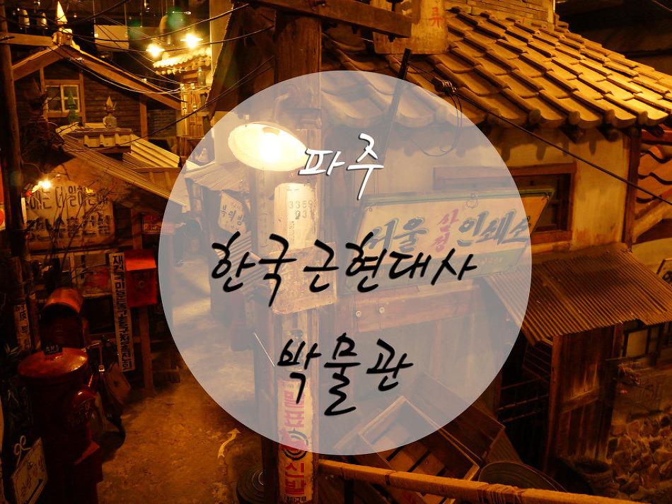 [파주 한국근현대사 박물관] 그 땐 그랬~지♬, 추억을 만나러 가는 곳, 한국근현대사 박물관