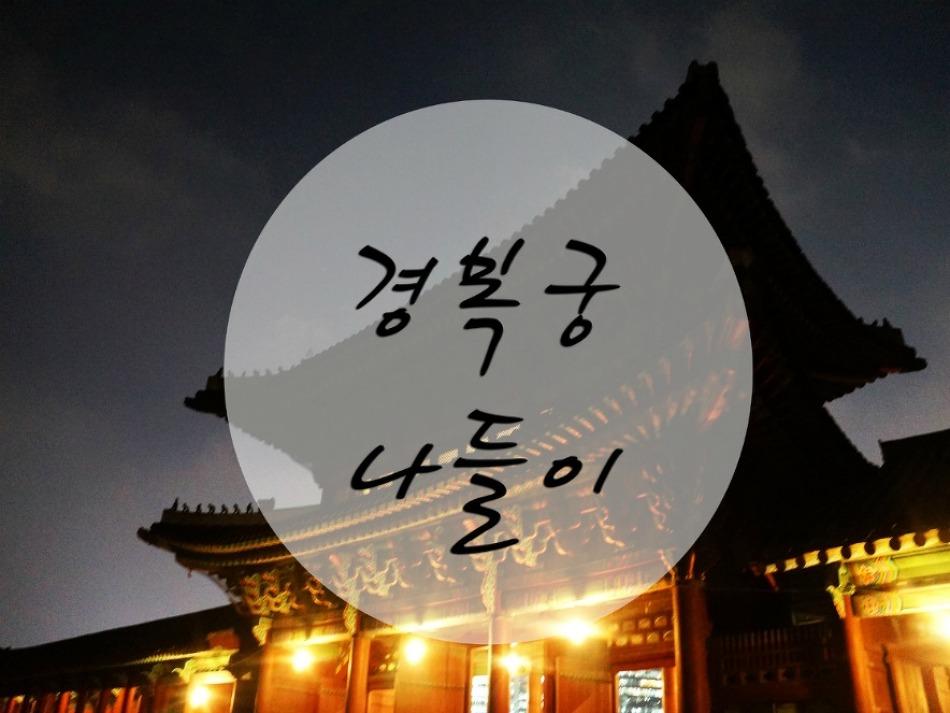 [경복궁] 경복궁 야간개장 마지막 날, 아름다웠던 경복궁의 야경